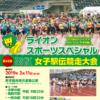【第48回 RKK女子駅伝 2019】結果・速報(リザルト)
