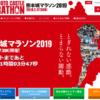 【熊本城マラソン 2019】エントリー抽選倍率2.26倍。結果は10月5日に発表