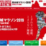 【熊日30キロロードレース 2019】結果・速報・招待選手(リザルト)川内優輝、出場