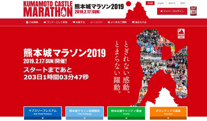 熊本城マラソン2019画像