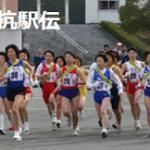 京都府市町村駅伝 2020【対抗の部】結果・速報(リザルト)