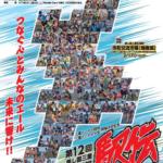【美し国三重市町対抗駅伝 2019】結果・速報・区間記録(リザルト)
