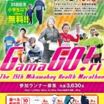 【第35回 三河湾健康マラソン 2019】結果・速報(リザルト)