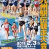 【第73回 南九州駅伝 2019】結果・速報・区間記録(リザルト)
