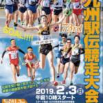 【南九州駅伝 2020】結果・速報(リザルト)
