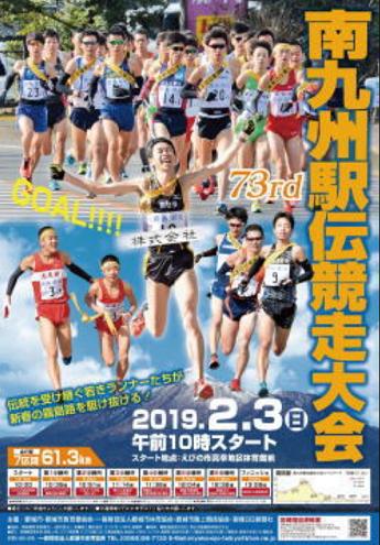南九州駅伝2019画像