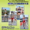 【日本陸上競技選手権20km競歩 U20選抜競歩 2019】出場選手一覧・エントリーリスト