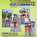 【日本陸上競技選手権20km競歩 U20選抜競歩 2019】結果・速報(リザルト)