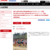 【日本陸上競技選手権クロスカントリー 2019】出場選手一覧・エントリーリスト