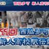 西脇多可新人高校駅伝 2019【男子】結果・速報(リザルト)
