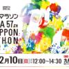 【第57回 延岡西日本マラソン 2019】結果・速報(リザルト)