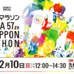 【延岡西日本マラソン 2019】結果・速報(リザルト)