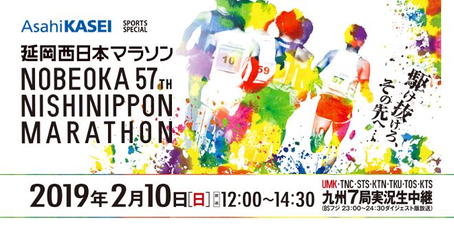 延岡西日本マラソン2019画像