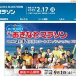 【第27回 おきなわマラソン 2019】結果・速報・完走率(リザルト)