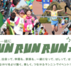 【大阪RUNRUNRUN 2018 in 万博】結果・速報(リザルト)