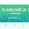 【大阪RUNRUNRUN 2019 in 万博記念公園】結果・速報(リザルト)