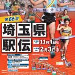第86回 埼玉県駅伝 2019【男子】結果・速報(リザルト)