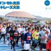【第35回 サザン・セト大島ロードレース 2019】結果・速報(リザルト)
