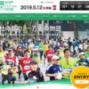 【仙台国際ハーフマラソン 2019】一般エントリー12月10日開始。29分で定員締切り