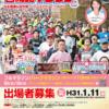 【第11回 そうじゃ吉備路マラソン 2019】結果・速報(リザルト)