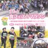 【すもと食フェス&マラソン  2019】結果・速報(リザルト)