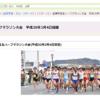 【金栗杯玉名ハーフマラソン 2018】エントリーリスト。川内優輝、出場