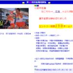 【天龍梅花駅伝 2019】結果・速報・区間記録(リザルト)