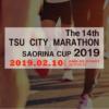 【第14回 津シティマラソン 2019】結果・速報(リザルト)