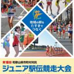 【和歌山県市町村ジュニア駅伝 2019】結果・速報(リザルト)