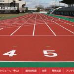【全日本実業団山口ハーフマラソン 2019】結果・速報(リザルト)