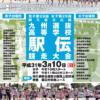 阿久根市 九州選抜高校駅伝 2019【女子】結果・速報(リザルト)