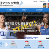 【第74回 びわ湖毎日マラソン 2019】結果・速報(リザルト)