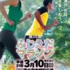 【第26回 ふじえだマラソン 2019】結果・速報(リザルト)