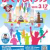 【第38回 ふくやまマラソン 2019】結果・速報(リザルト)