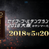 【ゴールデングランプリ陸上 GGP 2018】エントリーリスト (出場選手一覧)