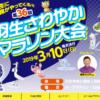 【藍のまち 羽生さわやかマラソン 2020】エントリー10月4日開始。結果・速報(リザルト)