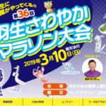 【藍のまち 羽生さわやかマラソン 2019】結果・速報(リザルト)