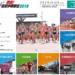 春の高校伊那駅伝 2019【男子】区間エントリー・出場校一覧