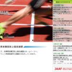 【兵庫県実業団陸上競技記録会 2018年3月17日】結果・速報(リザルト)