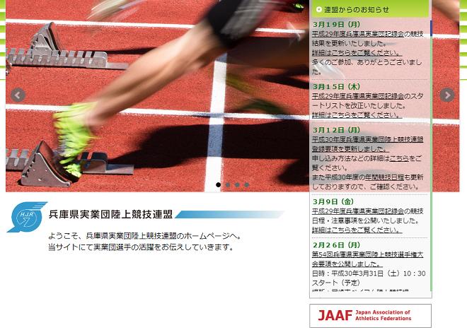 兵庫県実業団陸上競技連盟