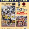 【兵庫リレーカーニバル 2018】スタートリスト・タイムテーブル