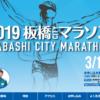 【板橋Cityマラソン 2019】エントリー10月9日開始。結果・速報・完走率(リザルト)