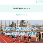 【第29回 神通川マラソン 2019】結果・速報(リザルト)