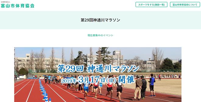 神通川マラソン2019画像