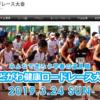 【第33回 かどがわ健康ロードレース 2019】結果・速報(リザルト)