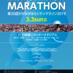 【第26回 かかみがはらシティマラソン 2019】結果・速報(リザルト)