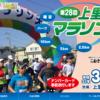 【第28回 上里町乾武マラソン 2019】結果・速報(リザルト)