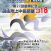 【金栗記念中長距離選抜 熊本大会 2018】結果・速報(リザルト)