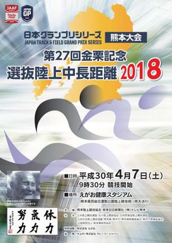 金栗記念選別陸上中長距離熊本大会2018画像