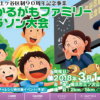 【第26回 かるがもファミリーマラソン 2018】結果・速報(リザルト)
